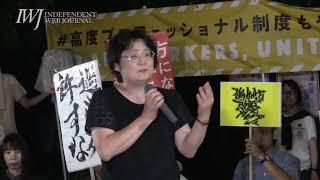 IWJ Webサイトでの全編動画ご視聴はこちら→ https://iwj.co.jp/wj/open/...