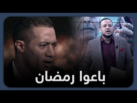 لماذا تحفظ النظام على أموال محمد رمضان؟  شاهد مع أحمد سمير