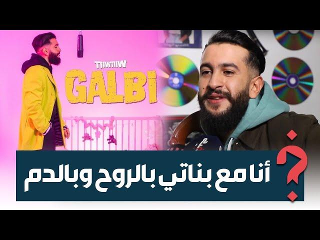 تيو تيو: أغنيتي الجديدة درتها على بناتي... وأنا معاهم بالروح وبالدم يوقع اللي يوقع