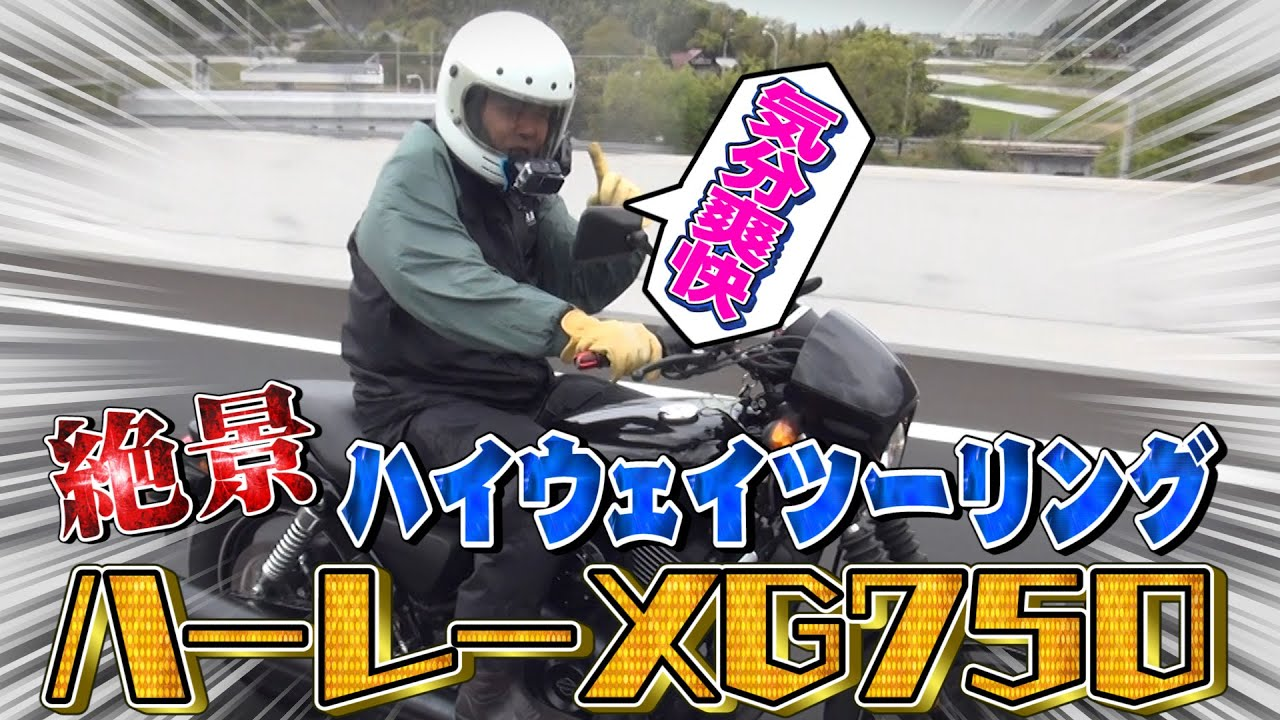 【車載カメラ】千葉・富津金谷ICから市原鶴舞IC【ハーレー】