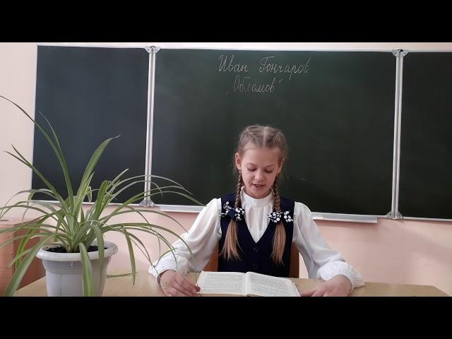 Изображение предпросмотра прочтения – ВикторияЖукова читает отрывок изпроизведения «Обломов» И.А.Гончарова