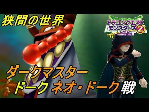 ドラクエモンスターズ2 イルとルカの不思議なふしぎな鍵 #38 はざまのカギ ダークマスタードークネオ・ドーク戦 エンディング kazuboのゲーム実況