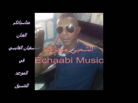 سفيان القابسي - حبك دقدقني | Sofien El Gabsi 7obbak Dagdagni