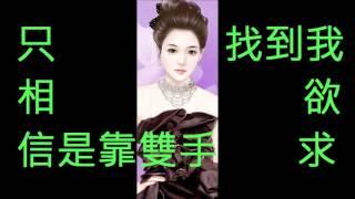 順流逆流- 徐小鳳 (粵語) (娛己娛人卡拉OK) - 特大字幕MV NO:60