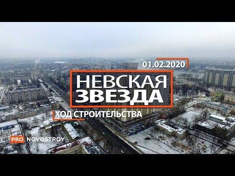 """ЖК """"Невская Звезда"""" [Ход строительства от 01.02.2020]"""
