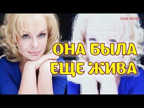 ШОКИРУЮЩИЕ подробности последних минут жизни Ирины Цывиной