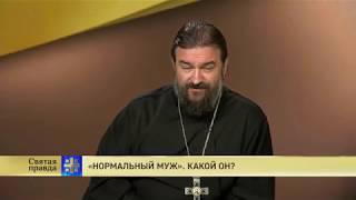 Прот.Андрей Ткачёв  «Нормальный муж». Какой он?