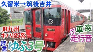 【走行音】JR九州久大本線、キハ185、186系特急ゆふ3号、久留米から筑後吉井の車窓25分。【鉄道】【ASMR】