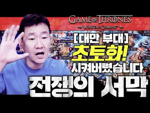 [난닝구] 왕좌의게임: 윈터이즈커밍 | '대만 부대' 『초토화🔥 시켜버렸습니다』 전쟁의 서막 | Game of Thrones  权力的游戏 凛冬将至