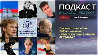 Савченко едет в США а Добрин в Москву Новости фигурного катания за неделю 06 13 06 2021