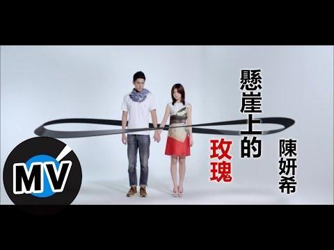 陳妍希 Michelle Chen - 懸崖上的玫瑰 (官方版MV)
