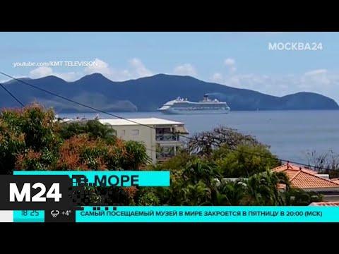 Видео: На лайнере у Мартиники, где выявили коронавирус, находятся 38 россиян - Мосвка 24