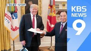 """트럼프 """"2차 회담 장소 정했다""""…김정은 친서 공개 / KBS뉴스(News)"""