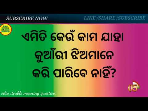 Download Odia double meaning question answer / funny ias question/ odia Gali video / odia love tricks