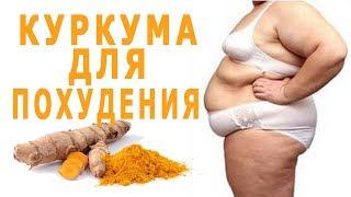 видео Куркума для похудения: эффективность, рецепты применения и противопоказания