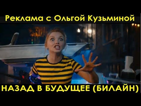 Новая реклама Билайн(2018) с Ольгой Кузьминой.