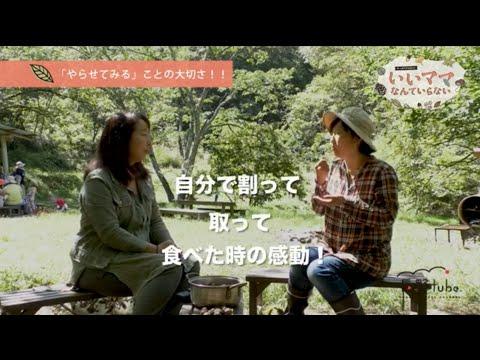 いいママなんていらない!vol 4 「やらせる」事の大切さ 長野tube 長野県の動画ポータルサイト