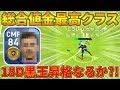 【ウイイレアプリ2018】18D黒玉昇格なるか?!総合値金最高84!ドイツ代表あの選手使ってオンライン戦!