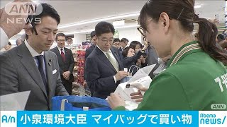 小泉大臣もマイバッグ 来年7月からレジ袋有料化(19/12/06)
