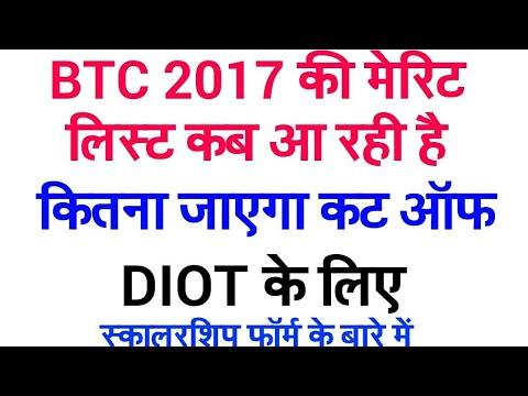 btc काउंसलिंग की मेरिट लिस्ट कण आयेगी |  btc 2017 expected cut off