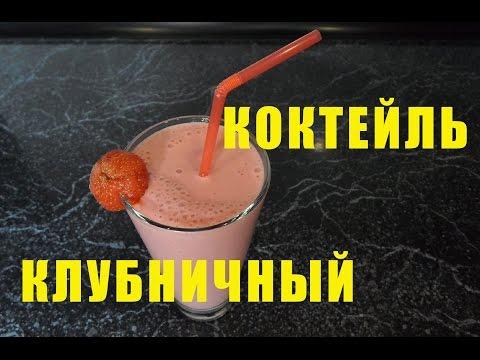Коктейль из Замороженной Клубники в Блендере Рецепт Приготовления Коктейля из Клубники без регистрации и смс