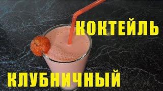 Коктейль из Замороженной Клубники в Блендере! Рецепт Приготовления Коктейля из Клубники!