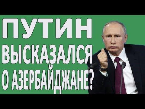 Ильхам Алиев и Путин про Нагорный Карабах #новости2019 #политика