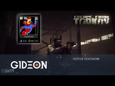 Стрим: Escape From Tarkov - День 11. Делаем квесты