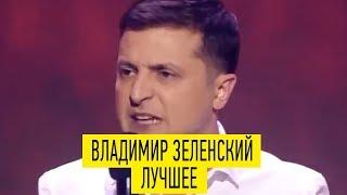 Владимир Зеленский - жесткий в юморе еще жесче как президент Лучшая РЖАКА