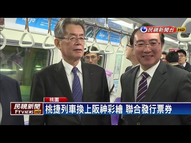 桃園機場捷運攜手「阪神電器鐵軌」 拓展沿線商機-民視新聞