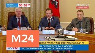 Смотреть видео В Мосгоризбиркоме обсудят проведение выборов в столице - Москва 24 онлайн