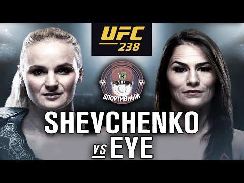 UFC 3 - Бой Валентина Шевченко против Джессика Ай - Кто победил ?
