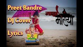 MAJHA MORYA Lyrics with DJ Cover (Preet Bandre)