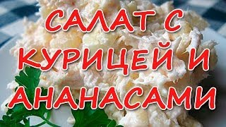 Салат с курицей и ананасами Вкусные салаты