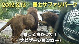 お盆休みの富士サファリパークに行きました。 7時開園が30分早まり早朝...