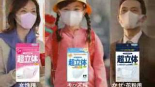 Commercial of a protective mask from Unicharm Co. www.publicidadjap...