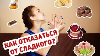 Как отказаться от сладкого? Личный опыт и советы