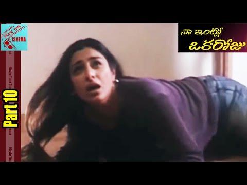 Naa Intlo Oka Roju Movie || Part 10/11 ||...