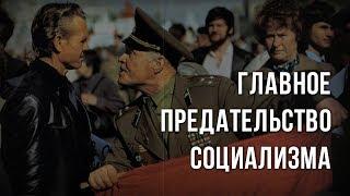 Главное предательство социализма