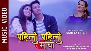 Pahilo Pahilo Maya - New Nepali Song || Ft. Ayush Singh Shrestha, Rubina Nakarmi || Sanjita Singh