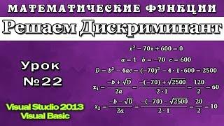 Урок #22 Visual Studio 2013 VB - Квадратное уравнение. Дискриминант ►◄