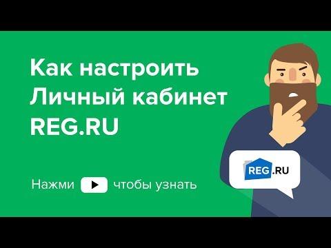 Как настроить Личный кабинет REG.RU