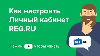 Як налаштувати Особистий кабінет REG.RU