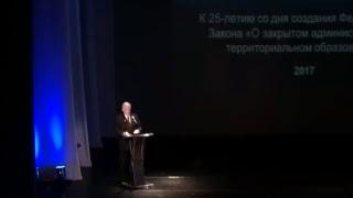 Конференция, посвященная 25-летию закона о ЗАТО