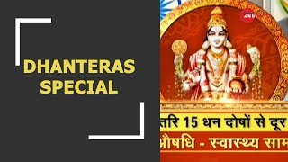 DNA: Know about importance of Dhanteras