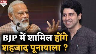 Congress को धोने वाले Shehzad Poonawala ने BJP Join करने के दिए संकेत !