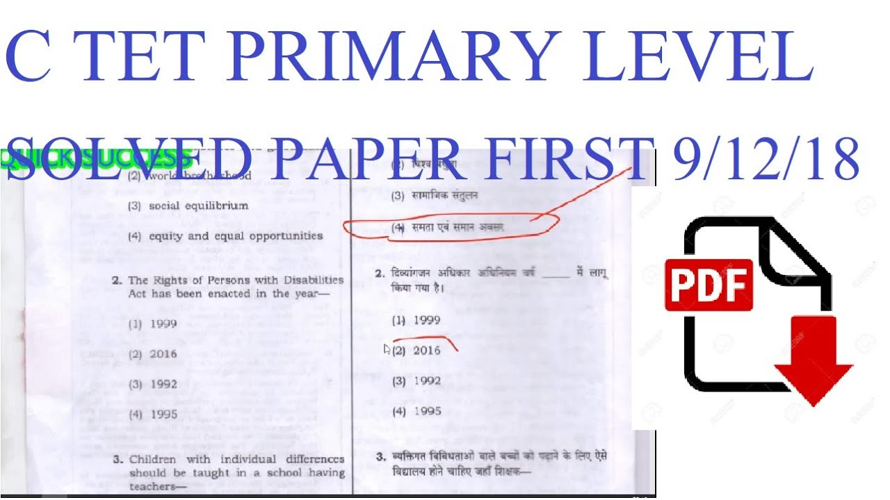 C TET SOLVED PAPER LANGUAGE 1 HINDI JUNIOR LEVEL FIRST SHIFT/ CTET 2018 ANSWER KEY