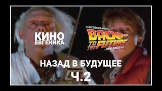 КиноЕвгеника - Назад в Будущее - продолжение