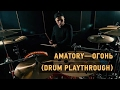 [AMATORY] - Огонь (Daniil Svetlov Playthrough)