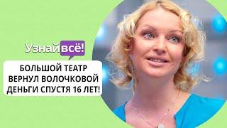 Большой театр вернул Анастасии Волочковой деньги спустя 16 лет (новости)